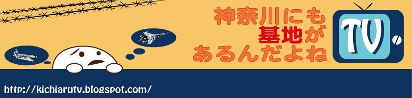 今夜19時 神奈川にも基地があるんだよねTV(キチアルTV)スタートのお知らせ_e0149596_1512872.jpg