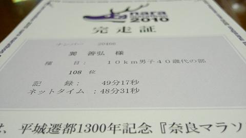 奈良マラソン _a0165510_832923.jpg