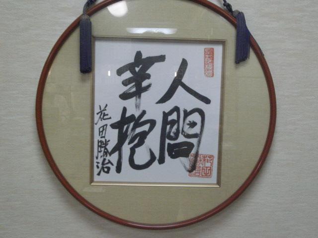 高円寺「谷」_e0116211_8572014.jpg