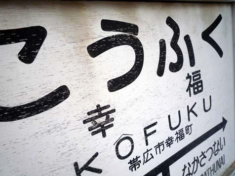 富良野駅前ウォーキング♪_f0096216_1805354.jpg
