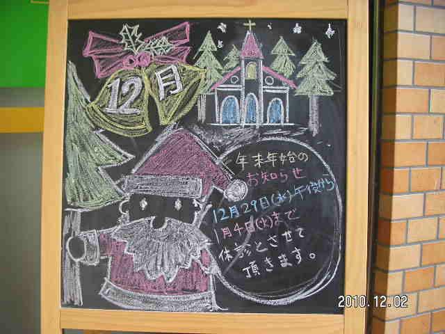 12月の看板_a0112220_1862820.jpg