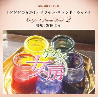 「ゲゲゲの女房」の音楽を担当した、今注目の作曲家・ピアニスト、窪田ミナが、来年1月にライブを開催 _e0025035_1034935.jpg
