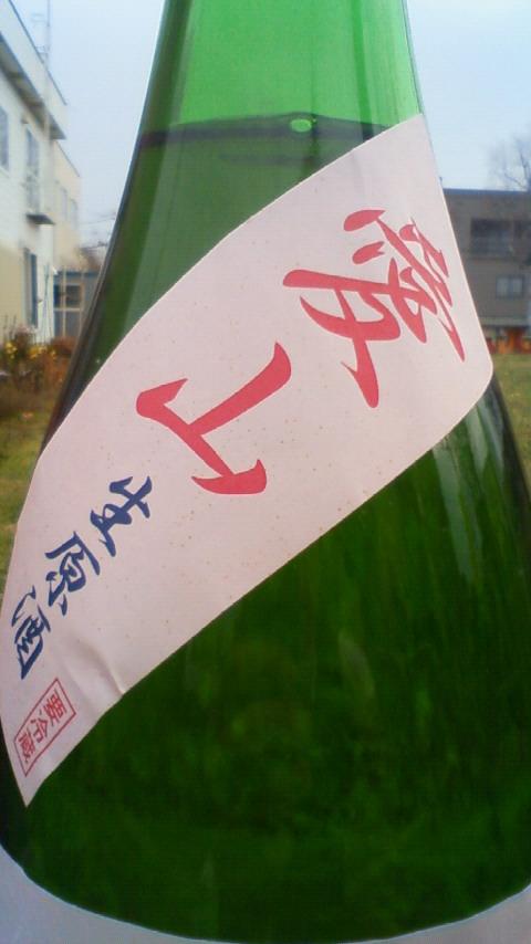 【日本酒】 秀鳳 純米大吟醸 無濾過生原酒 愛山_e0173738_12545963.jpg