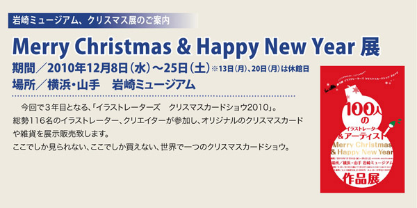 ヨコハマMerry Christmas & Happy New Year展_d0119642_2033361.jpg