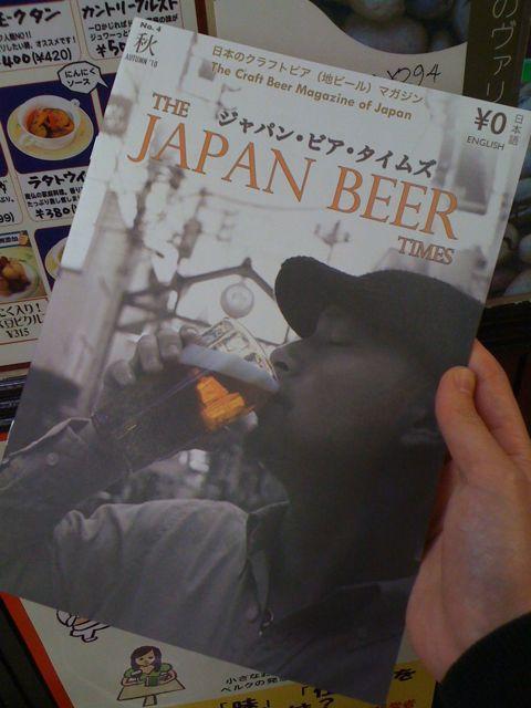 """-日本初のビール専門フリーペーパー\""""Japan Beer Times\""""最新号本コーナーにあります♪ #beer_c0069047_0381588.jpg"""