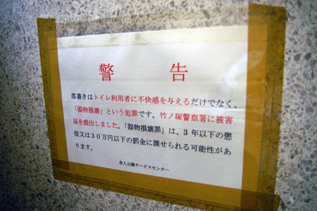 東京 ゲイ ハッテン