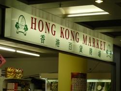 アジアンショップ・HONG KONG MARKET _e0195766_154434.jpg