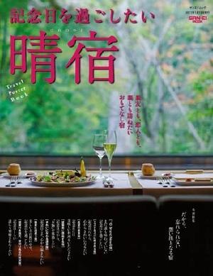 『記念日を過ごしたい晴宿』_f0230666_166421.jpg