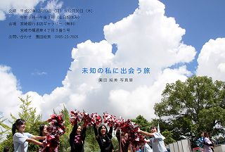 未知の私に出会う旅・・・・・園田絵美・・・・写真展_b0137969_21132635.jpg