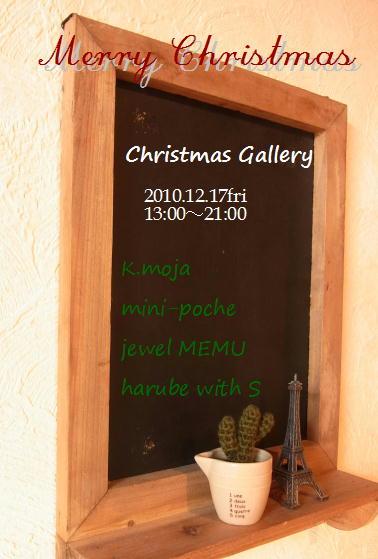 来週は Christmas Gallery!_a0152283_18282163.jpg