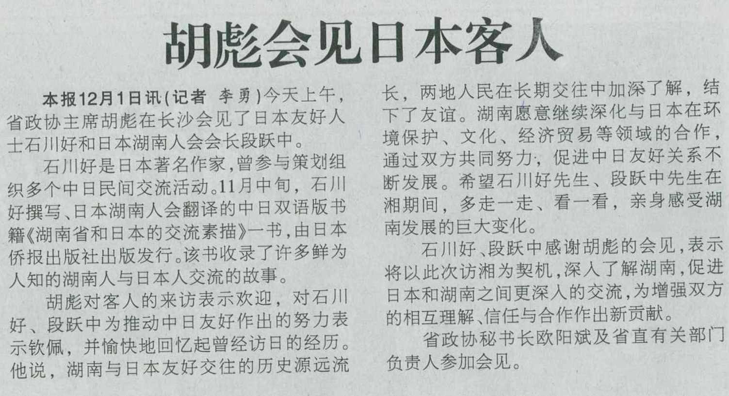 12月2日的《湖南日报》刊登的消息。图片版_d0027795_13262329.jpg