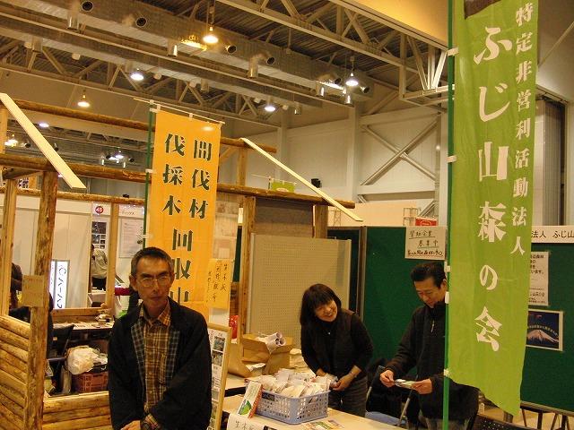 木質バイオマスの可能性がとても興味深かった「富士市環境フェア」_f0141310_23352428.jpg