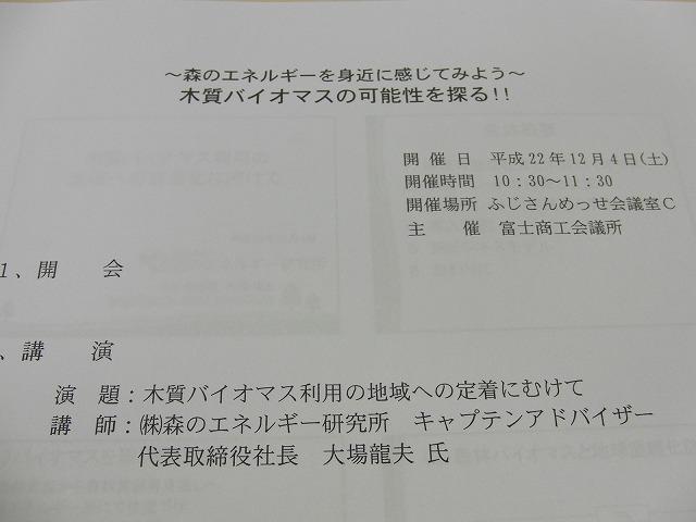 木質バイオマスの可能性がとても興味深かった「富士市環境フェア」_f0141310_23354657.jpg