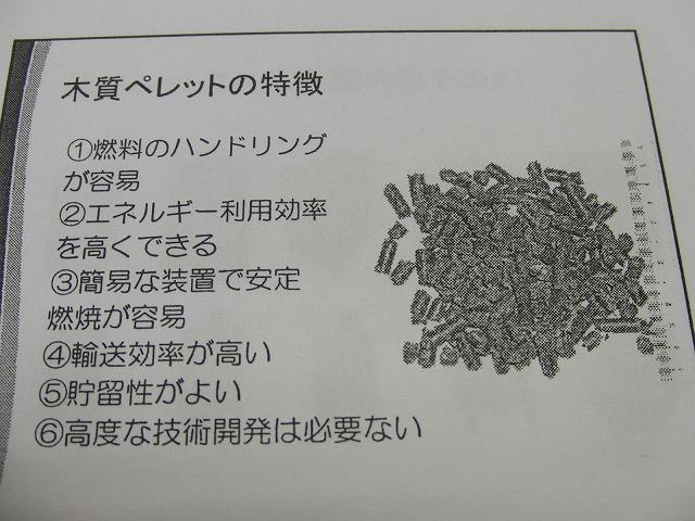 木質バイオマスの可能性がとても興味深かった「富士市環境フェア」_f0141310_23362548.jpg