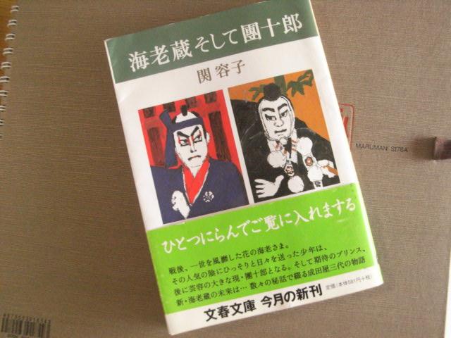 海老蔵_e0116211_8433074.jpg