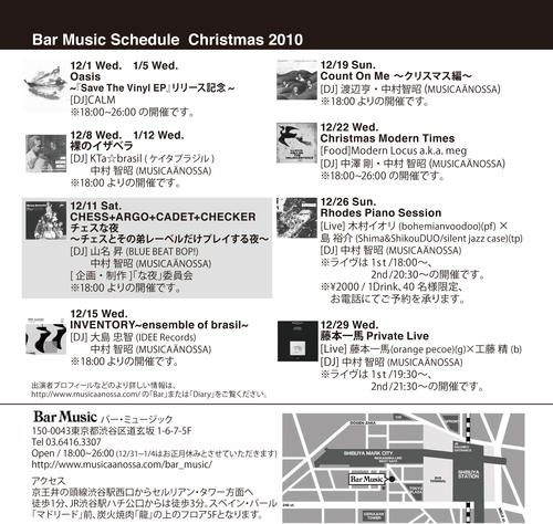 "『裸のイザベラ』きょうWED 8th December 18:00-23:00  at Café Bar ""MUSIC\"" (Shibuya- Tokyo) _b0032617_13564919.jpg"