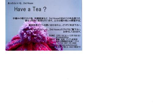 三角部屋企画第三弾『Have a tea?』始ります!_b0158721_2356494.jpg