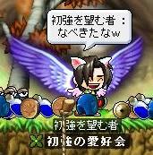 第178回メイプル島愛好会 ~光る翼~_f0081046_22522335.jpg
