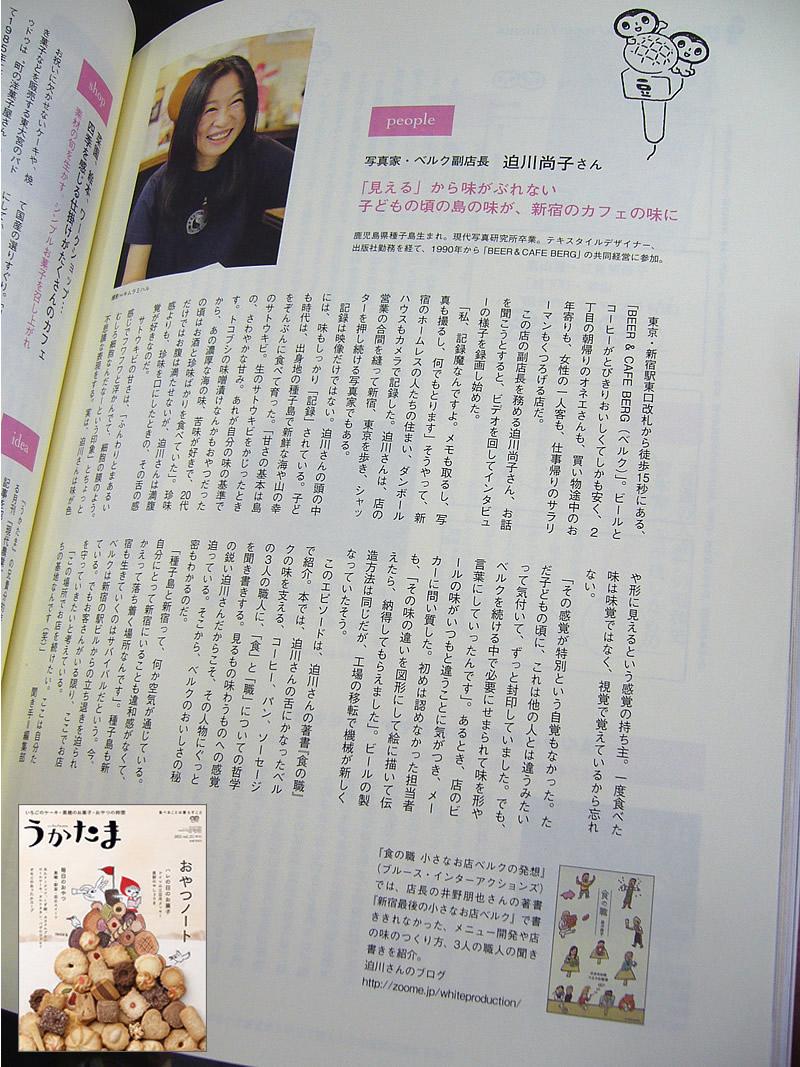 【掲載情報】 季刊『うかたま』 vol.21 に迫川尚子のインタビュー記事が載りました♪_c0069047_20563619.jpg