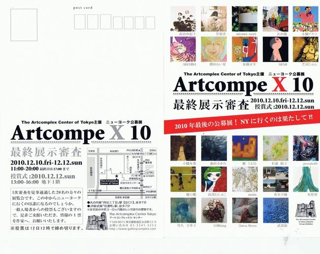 Art compeX 10 お知らせ_a0073456_551205.jpg
