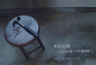 明日から『冬の小屋』5day\'sスタートです♪_a0105872_22291699.jpg