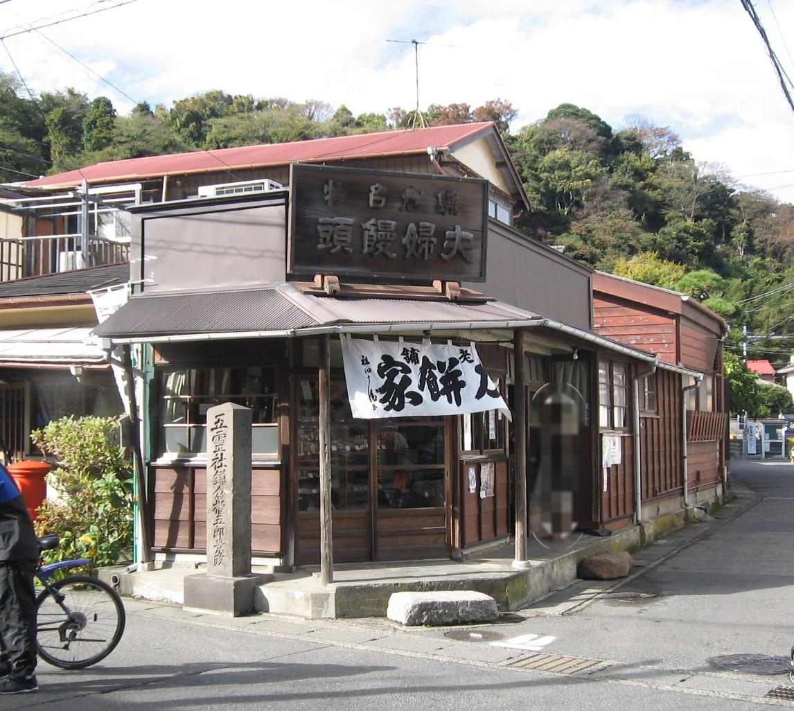 鎌倉_c0179274_12487.jpg