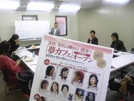 12月18日『夢カフェ』☆MTG_e0142585_12471919.jpg