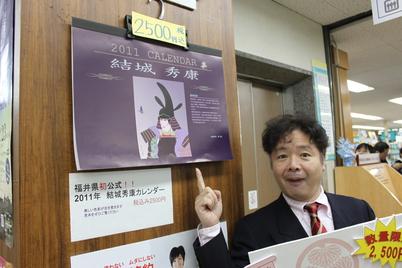 福井市内の書店にて『結城秀康カレンダー』販売中!!_f0229508_17454929.jpg