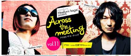 "monokuro 磯谷の""Across the meeting ""VS DOES 氏原ワタル氏と対談_d0131511_18121394.jpg"