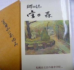 郷土誌を読んで、、_c0048117_1945330.jpg