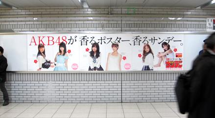 少年サンデー AKB48 香りつきポスター!!_f0233625_12473277.jpg