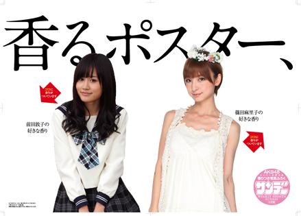 少年サンデー AKB48 香りつきポスター!!_f0233625_1247552.jpg