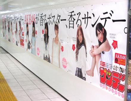 少年サンデー AKB48 香りつきポスター!!_f0233625_12475889.jpg