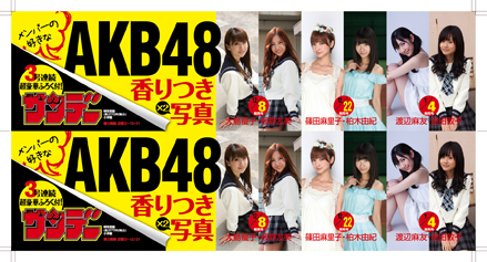少年サンデー AKB48 香りつきポスター!!_f0233625_12495172.jpg