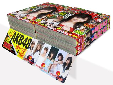 少年サンデー AKB48 香りつきポスター!!_f0233625_1250117.jpg