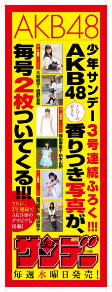 少年サンデー AKB48 香りつきポスター!!_f0233625_12502257.jpg