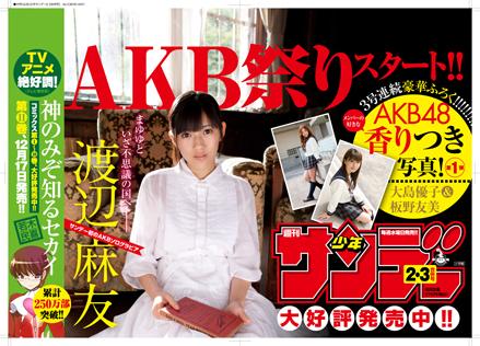 少年サンデー AKB48 香りつきポスター!!_f0233625_12504985.jpg