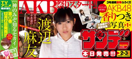 少年サンデー AKB48 香りつきポスター!!_f0233625_12511331.jpg
