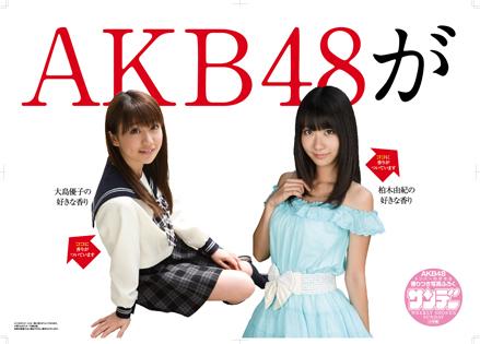 少年サンデー AKB48 香りつきポスター!!_f0233625_12525414.jpg