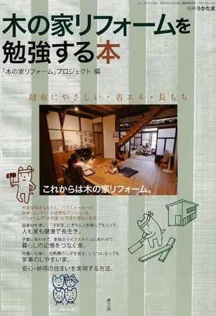 「木の家リフォームを勉強する本」_e0164563_10493766.jpg