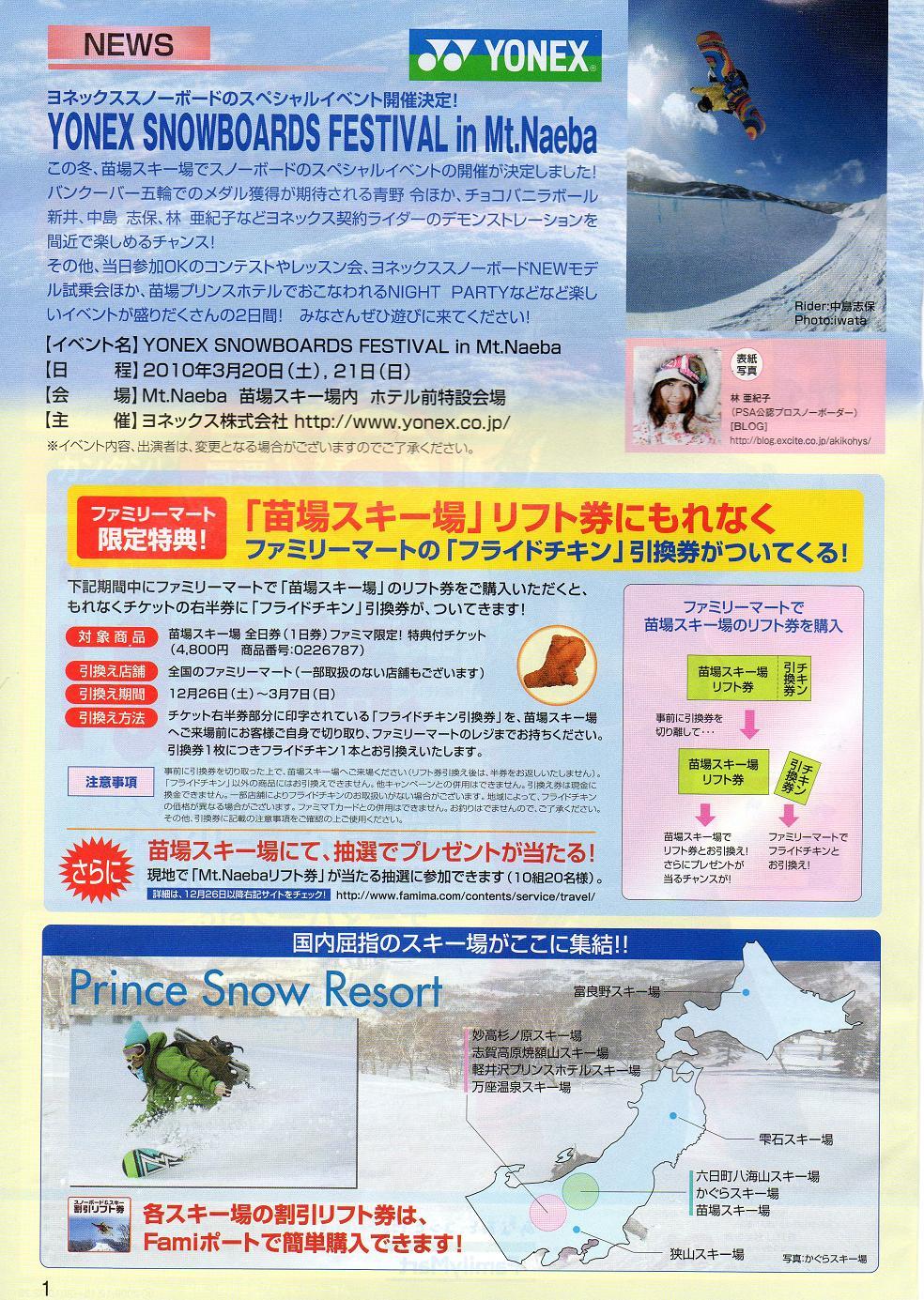 ファミマドットコムの愉快な仲間たち☆_c0151965_17152460.jpg