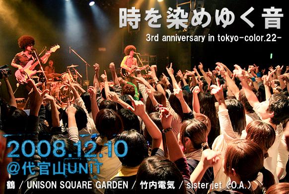 鶴 / UNISON SQUARE GARDEN / 竹内電気 / sister jet(O.A.)〈2008/12/24掲載〉_e0197970_2142659.jpg