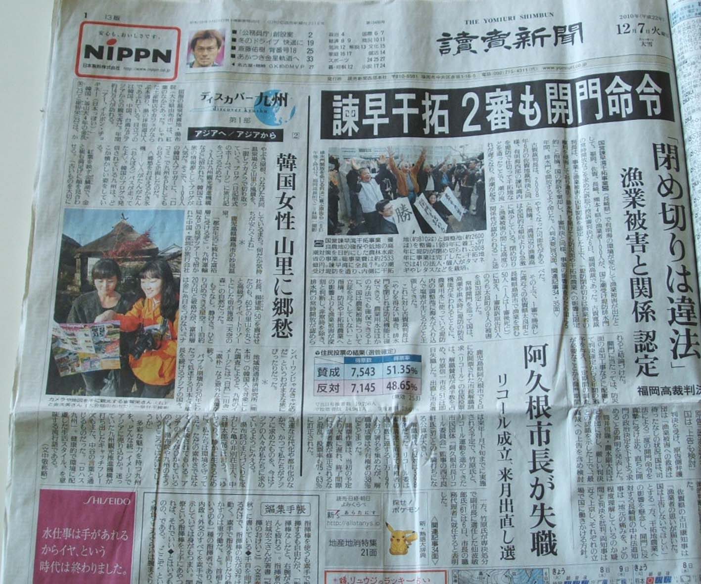 各新聞の温度差_c0052876_17474961.jpg