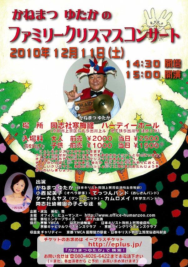 かねまつゆたかのファミリークリスマスコンサート_c0057390_22355419.jpg