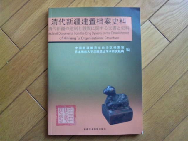 小島康誉氏 新著刊行 おめでとうございます。_d0027795_150405.jpg