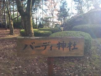 バーディー神社!_d0091909_14343373.jpg