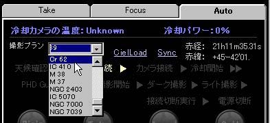撮影計画ソフト ターゲットデータベース作成機能_c0061727_12372485.jpg