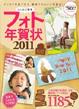 2011年年賀状素材集 掲載作品_c0141944_22435919.jpg