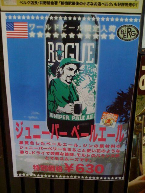 ジュニーパーペールエール登場♪ #beer_c0069047_16362031.jpg