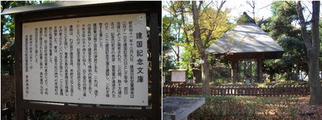 外苑史跡紹介(5)「建国記念文庫」_d0183174_211423.jpg